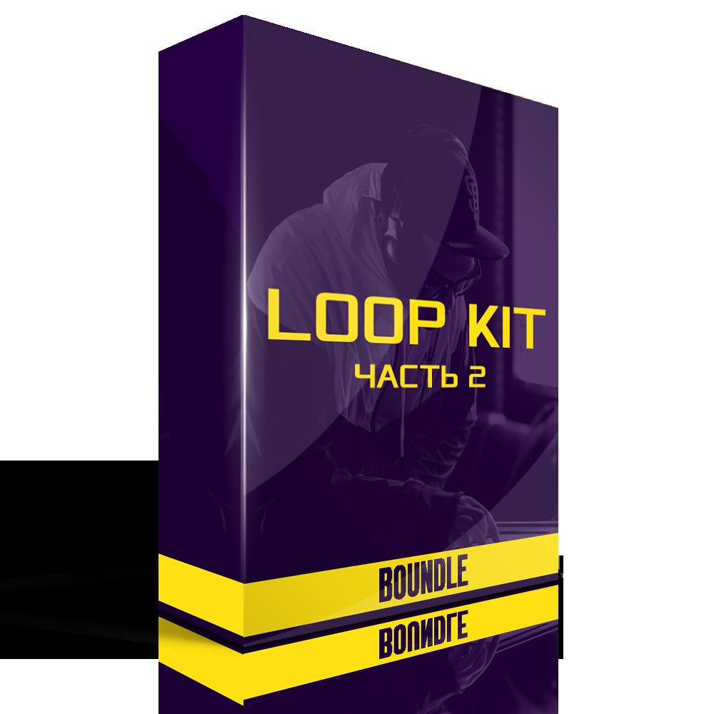 Сборник Loop Kit's Часть 2