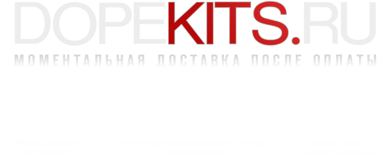 Dope Kits